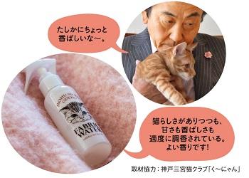 Moho Moho Odeko no Kaori.(rocketnews24)