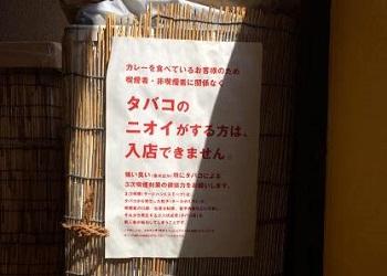 Pengumuman di depan restoran.(Japanesestation)